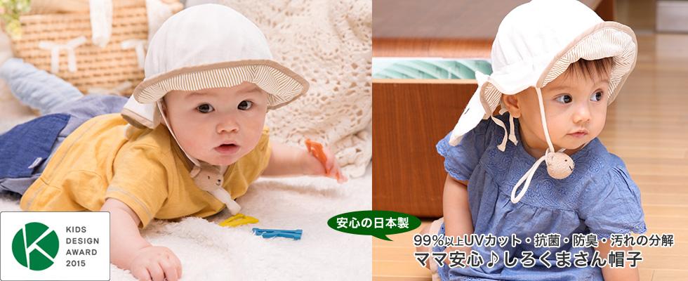 c31f6c5b93cf3 賢いママは選んでる!サイズ調節出来る帽子 白金台のベビー服専門店 ...