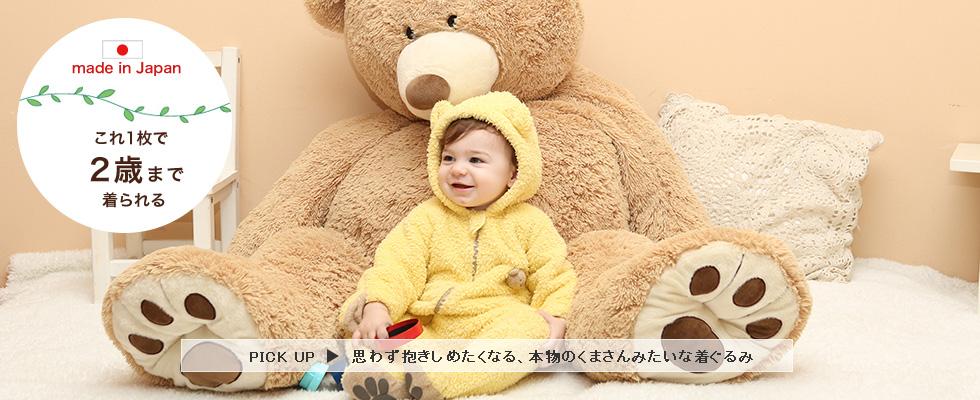 39078bffffcd45 ワッと驚く名前入り出産祝いギフト専門店BabyGoose WEB本店