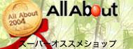 AllABOUTおすすめショップ