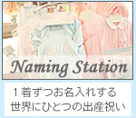 NamingStation