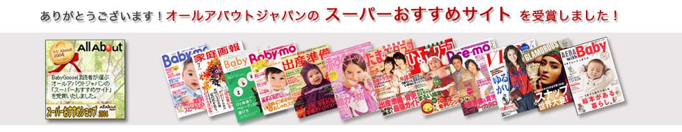 オールアバウトジャパンのスーパーおすすめサイトを受賞