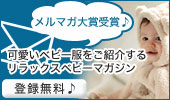 BabyGooseWEB本店メールマガジン登録