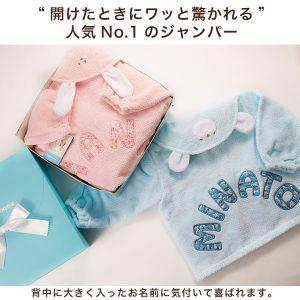 出産祝いにおすすめベビー服ブランドBabyGooseのNamingジャンパー