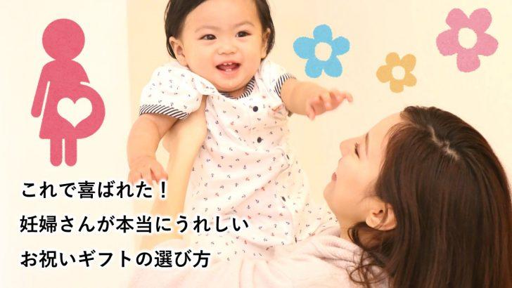 33baaa935dec61 妊婦さんにはコレが喜ばれる!妊娠祝いにおすすめのプレゼント5選 | 喜ば ...