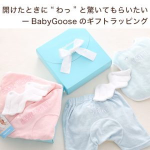 出産祝いにおすすめBabyGooseの天使スタイ