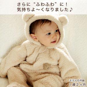 出産祝いにおすすめベビー服ブランドBabyGooseのあったかくまさんの着ぐるみ
