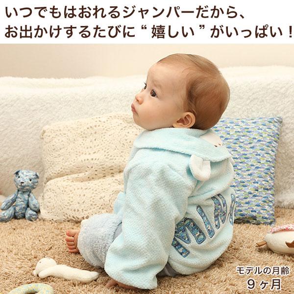 78553b3d7e7753 オーダーを受けてから職人がひとつひとつ、赤ちゃんのお名前アップリケを背中に入れてくれるので、よく見かけるお名前入りベビー服よりもインパクトがありますよ。