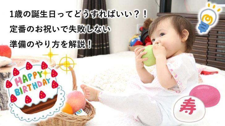 ef2abd4c2bf2b やり残しなし!1歳誕生日の祝い方まとめ(一升餅・撮影などの準備)