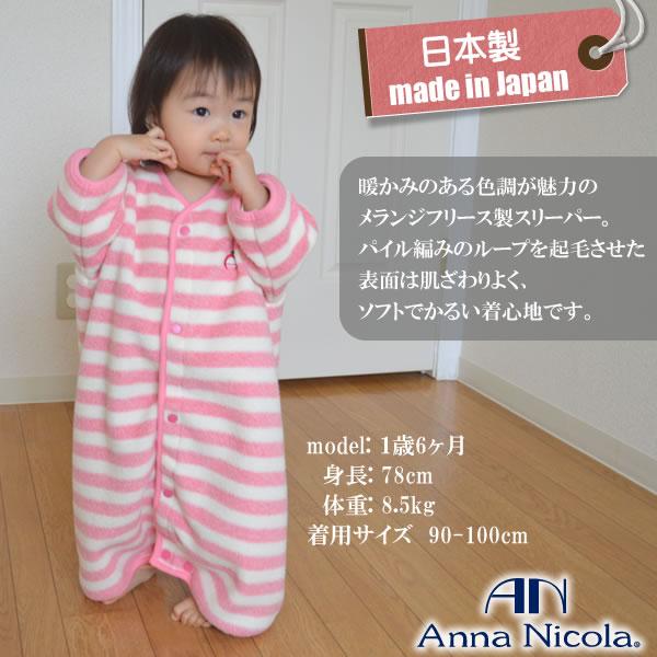 3dc5a9b139ad7c 長袖なので、腕まわりまであったかいフリーススリーパー。 2wayになっているので、キッズまで問題なく使えそうです。  ソフトで軽い着心地なので、赤ちゃんが朝まで ...