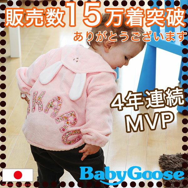 47a08521fd255 もらって嬉しかったもの出産祝いにおすすめ人気ランキングBabyGooseのNamingジャンパー