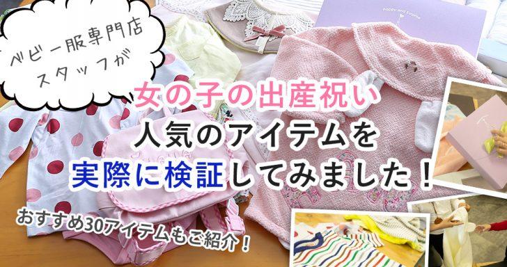 5375c49706ed1 女の子の出産祝い、人気の商品を検証しました!おすすめ30選も要チェック ...