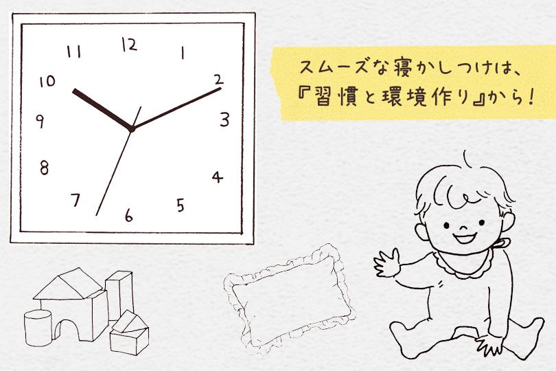 赤ちゃんの寝かしつけ、大切なのは習慣と環境作り