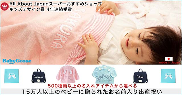 BabyGooseのNamingタオルケット