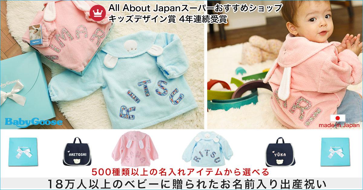 もらって嬉しかった出産祝いにおすすめ人気ランキング BabyGooseのNamingジャンパー