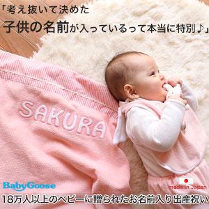 もらって嬉しかった出産祝いにおすすめ人気ランキングBabyGooseのNamingタオルケット