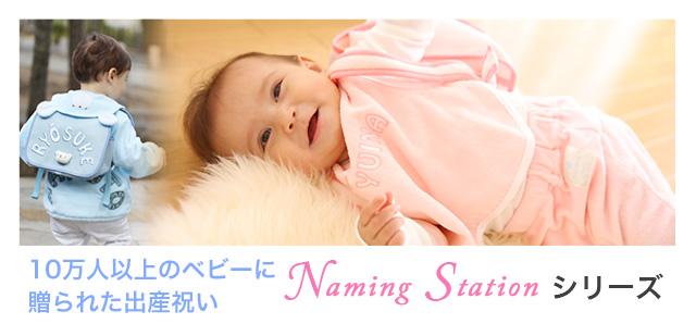 NamingStationシリーズ